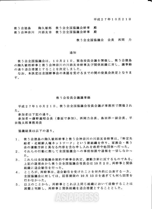「救う会」の西岡力会長名で川添氏に送られた退会措置を伝える通知文。