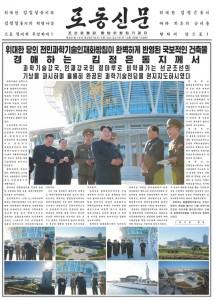 朝鮮労働党中央委員会機関紙の「労働新聞」。北朝鮮の代表的な国営メディアだ。日刊で、紙面は通常六面で構成されている。 (労働新聞ウェブページより)