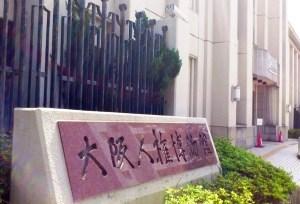 現在自主運営を続ける大阪人権博物館(リバティおおさか)。市は私有地の無償貸与を打ち切り、土地の明け渡しを求めて提訴している。(大阪市浪速区で撮影・栗原佳子/新聞うずみ火)