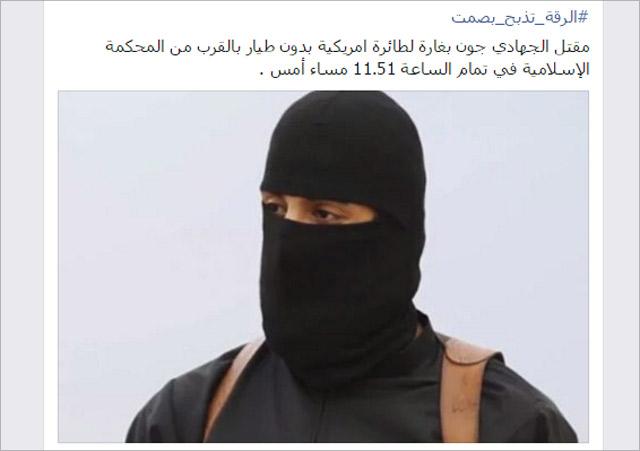 シリア・ラッカで反ISの地下活動を続けてきた組織「静かに虐殺されるラッカ」は、12日、「ラッカのイスラム裁判所付近でアメリカの無人機による空爆で死亡」とウェブ上で伝えた。これまでのところISは、この件に関して声明等は出しておらず、実際に殺害されたかどうかは不明。