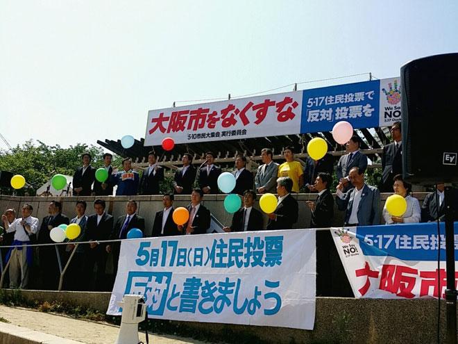 「大阪都構想」反対を訴える市民集会。今年5月に住民投票が行われ、反対票が上回り、特別区の設置は否決された (大阪市で撮影・栗原佳子)