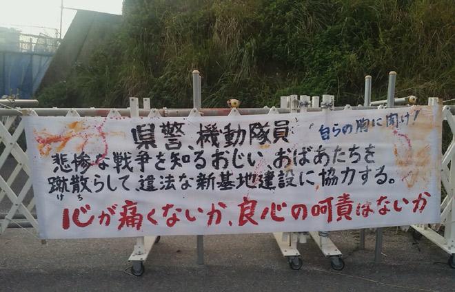 ゲート前には、数え切れないほどの横断幕が張り出されてあった。(沖縄県辺野古で11月撮影・栗原佳子)