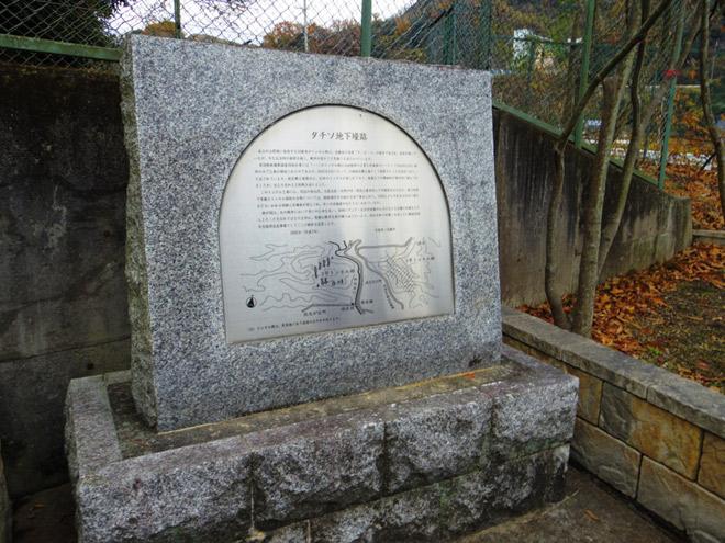 96年に設置された大阪・高槻市の巨大地下トンネル群、タチソ地下壕跡の碑(2015年12月撮影・栗原佳子/新聞うずみ火)