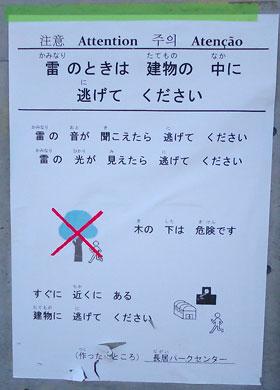 長居公園(大阪市)に設置されている看板(撮影:鈴木祐太)
