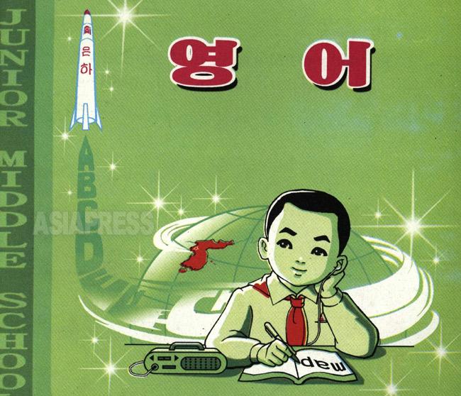 弾道ロケット「銀河」のイラストが描かれた初級中学1年の英語の教科書。金正恩政権は人工衛星打ち上げロケットと主張。(アジアプレス)