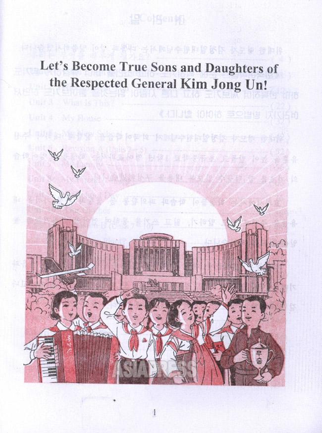 初級中学1年の英語の中表紙。「敬愛する金正恩将軍の真の息子と娘になろう」とある。イラストは平壌にある万景台学生少年宮殿。(アジアプレス)