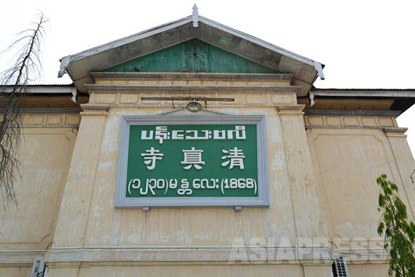 1868年に建てられたマンダレーの「清真寺」(モスク)。アラビア語、中国語、ビルマ語が並ぶ。(撮影・宇田有三)