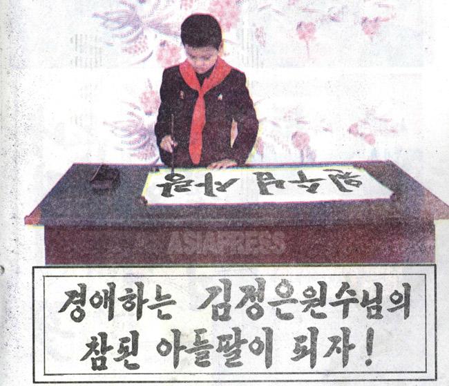 下の見本は「敬愛する金正恩元帥様の立派な息子・娘になろう」。男子生徒が書いているのは「元帥様愛」。初級中学1年の美術、習字の項目。(アジアプレス)