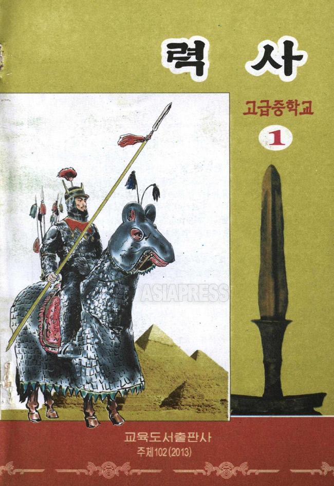 甲冑を装着した馬にまたがる高麗時代の武士の図。背景のピラミッドがミスマッチではあるが。高級中学1年の「歴史」の表紙。(アジアプレス)