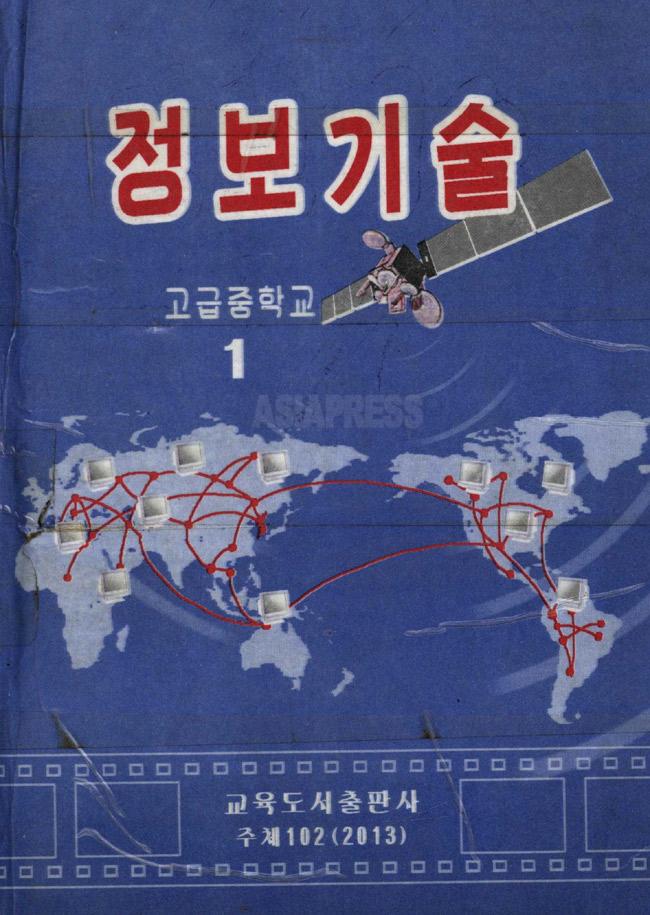 高級中学1年の「情報技術」の表紙は、情報通信ネットワークが世界を結ぶというイメージだ。なぜか日本とは連結されていない。外国とまったく繋がることのできない「情報鎖国」に住む生徒たちはどんな感想を持つだろうか? (アジアプレス)