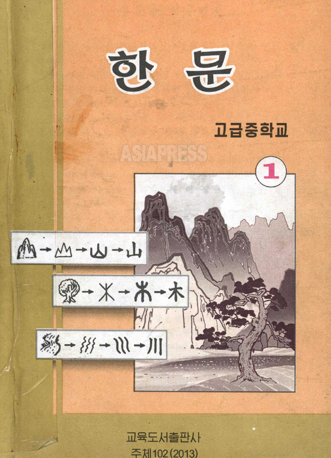 高級中学1年の「漢文」。松に山の、墨絵風とも浮世絵風とも見えるイラストだ。山、木、川の漢字の成り立ちの図は日本でも習うものだ。言うまでもなく朝鮮と日本は同じ漢字文化圏。(アジアプレス)