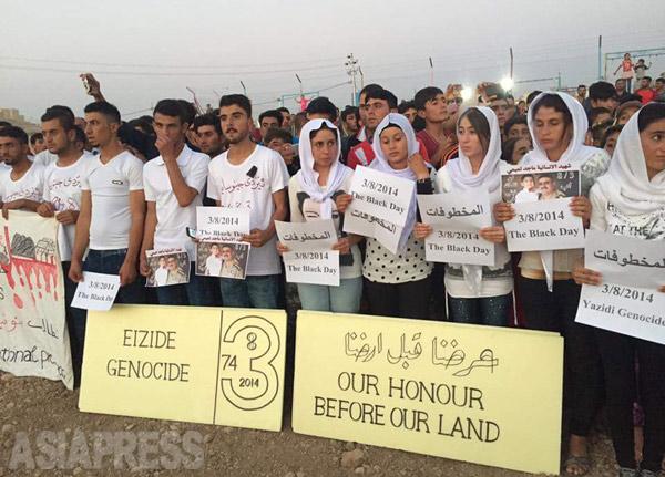 ISによるイラク北西部シンジャルでのヤズディ教徒襲撃から2年目にあたる8月3日を前に、クルド自治区ではヤズディ教徒らが追悼集会を開いた。(イラク北部・8月2日)