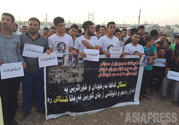 今もISの支配地域に拉致されたままのヤズディ女性や子どもたちの救出を呼びかける参加者たち。(イラク北部・8月2日)