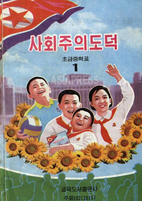表紙は可愛いのだが…。金正恩時代の新しい初等中学1年の「社会主義道徳」教科書