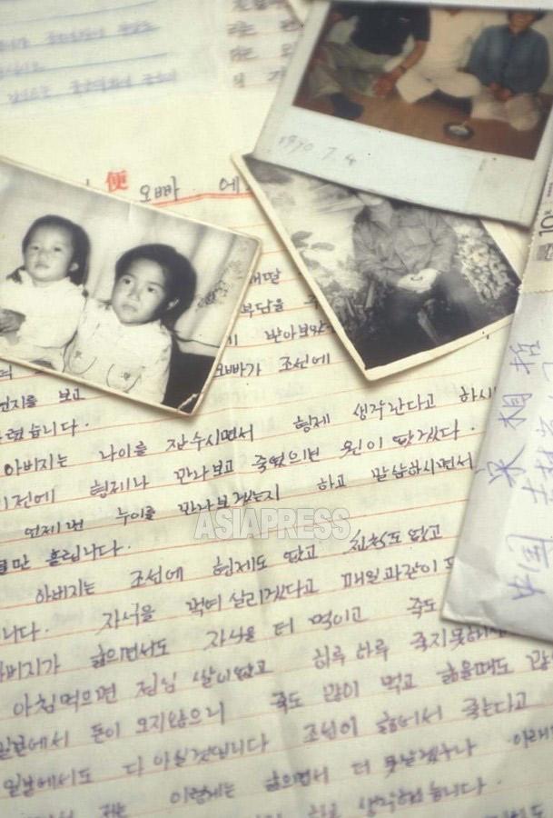 中国に脱北した帰国者が関西の「在日」の親戚に送った手紙。1999年(アジアプレス)