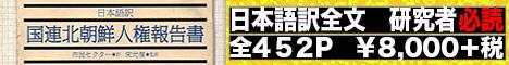 【書籍】日本語訳 国連北朝鮮人権報告書 (CD-ROM付き)