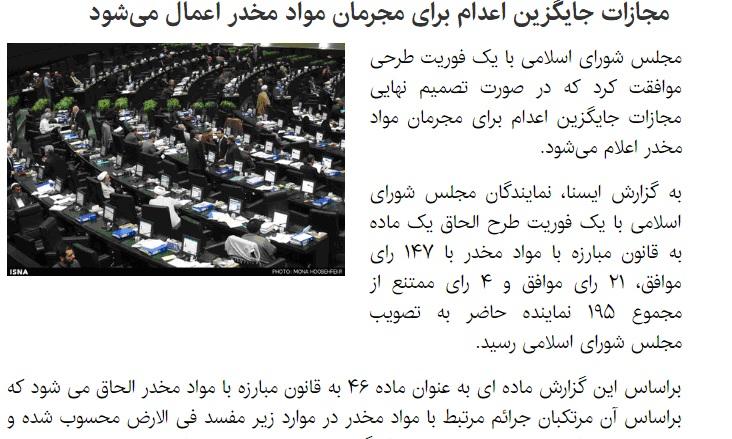 11月23日、イラン国会は麻薬犯罪の量刑(死刑)を軽減する法案を可決した。ニュースを伝えるISNA通信サイト