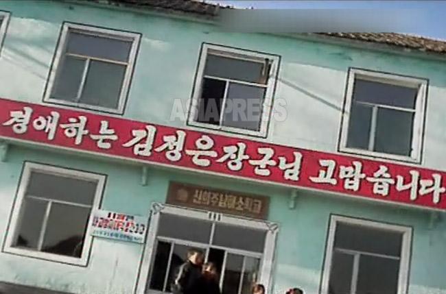 <北朝鮮内部>不登校が増加 地方では3分の1が欠席する学校も 度を超えた学校当局の物資供出要求(写真2枚)