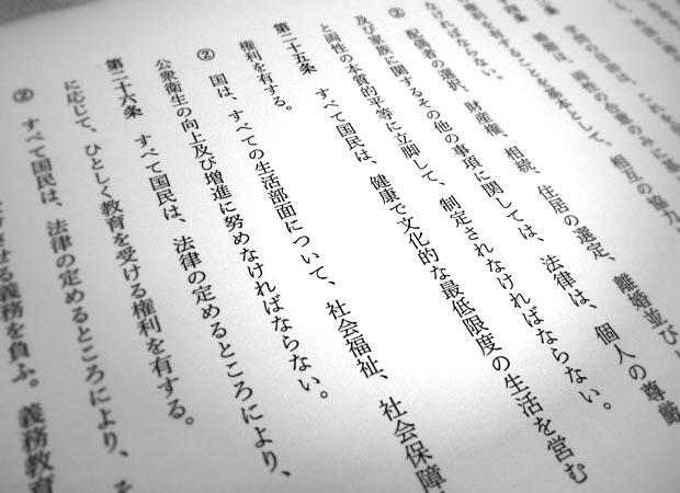 「日本国憲法」第25条:すべて国民は、健康で文化的な最低限度の生活を営む権利を有する。国は、すべての生活部面について、社会福祉、社会保障及び公衆衛生の向上及び増進に努めなければならない。