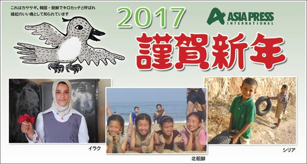 謹賀新年 2017 アジアプレス・ネットワーク