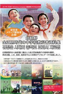 『金正恩時代の中学校教科書資料集』 DVD<br>販売開始!