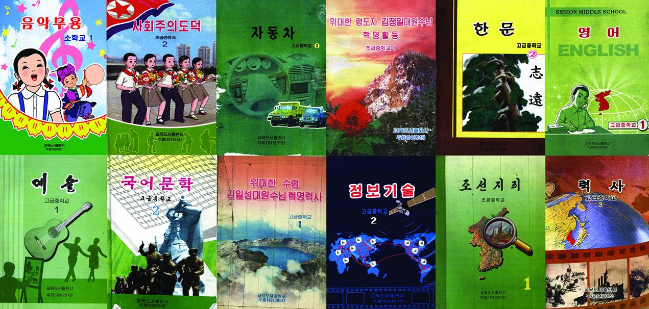『金正恩時代の中学校教科書資料集』収録教科書一覧と詳細