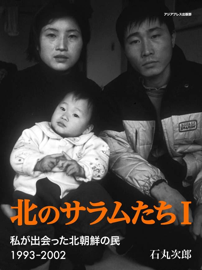 復刻連載「北のサラムたち1」第1回 プロローグ―ふたつの瀋陽事件(1) 日本総領事館駆け込みの真相 石丸次郎