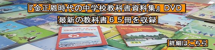 『金正恩時代の中学校教科書資料集』 DVD