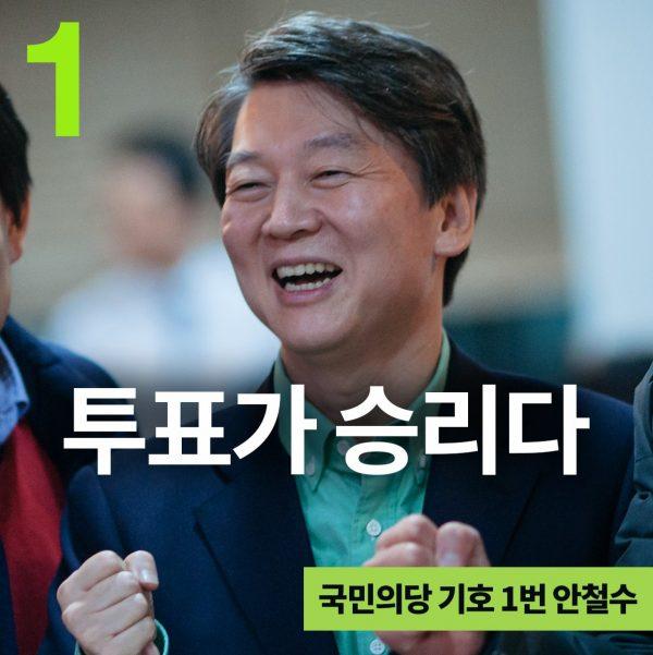 <特集韓国大統領選>「国民の党」予備選で安哲秀氏が四連勝 民主の文氏を批判(図画5点)