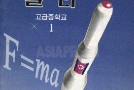 <北朝鮮写真報告>「息の根止めよ」「叩きつぶせ」 金正恩時代の教科書の激しすぎる反米教育の中身(写真4枚)