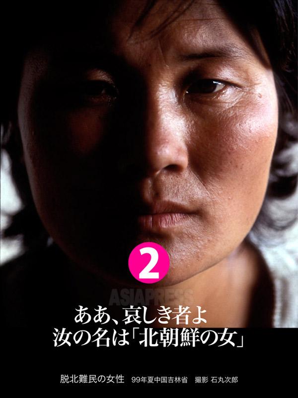 復刻連載「北のサラムたち1」第10回 ああ哀しき者よ、汝の名は「北朝鮮の女」(1) 平壌出身の女性が中国農村の男に嫁いだ理由