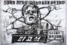 <北朝鮮写真報告>教科書に核爆弾と弾道ロケット数々登場 核兵器の構造まで解説(写真4枚)