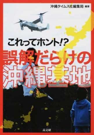 悪質デマに取材重ねて反証 検証本『誤解だらけの沖縄基地』刊行