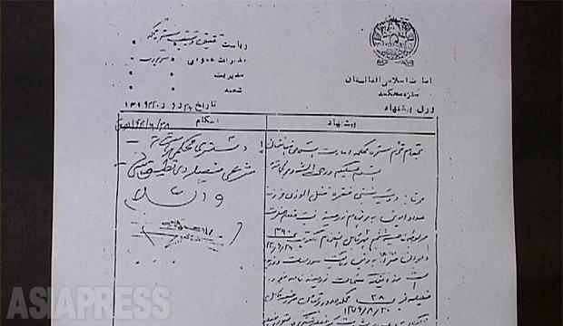 <特選アーカイブ>アフガニスタン~公開処刑された女性を追って(12)競技場での公開処刑 写真6枚【玉本英子】
