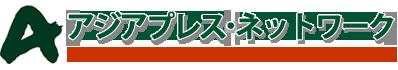 アジアプレス・ネットワーク