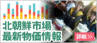 北朝鮮市場最新物価情報