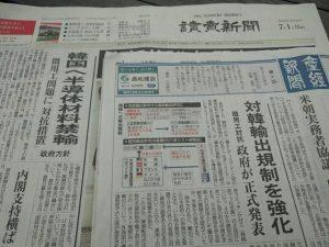 <日韓関係悪化とメディア> 嘘だけはやめよう 「対韓輸出規制」報道がつくる「二重の現実」 加藤直樹