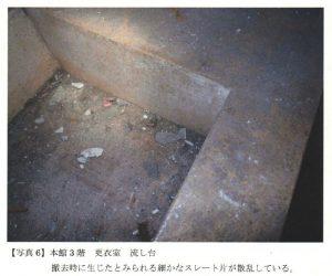 <アスベスト問題>大阪守口市旧庁舎の解体作業で条例違反続々 清掃もデタラメ