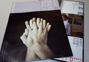 <福島・南相馬>震災後の住民の心描く演劇~「共苦を出発点に」作家・柳美里さんに聞く