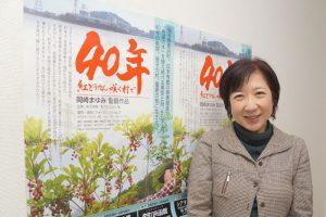 <映画「40年 紅どうだん咲く村で」>福井・生活者として原発と向き合う