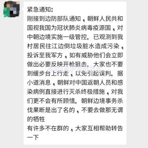 <速報>北朝鮮が「国境での敵対行為は警告なしで射撃」と中国に通知か 新型コロナ肺炎遮断のため