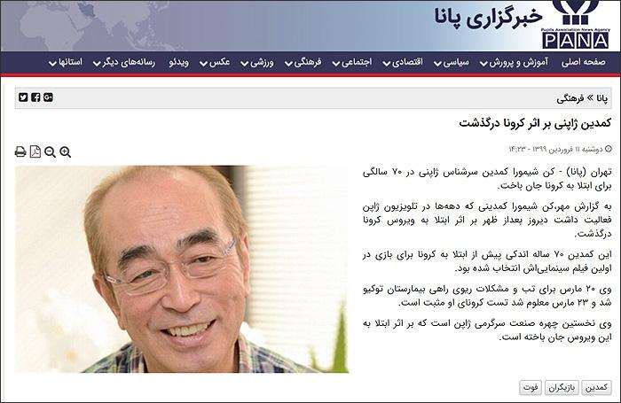 志村けんさんは私たちの大スターだった」パキスタン人、イラン人から ...