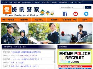 愛媛県警「発注ミス」でアスベスト対策せず違法解体 悪いのは県警だけか?