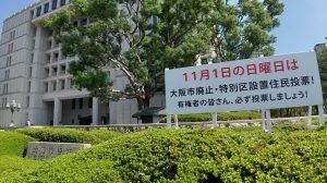 大阪市廃止の賛否問う 街頭演説で各党は何を語ったか 2度目の住民投票12日に告示