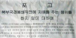 <北朝鮮内部>警察の布告文入手 「国境に接近する者は無条件に射撃」 コロナ名目に統制強化 全文公開