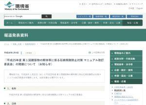 小泉大臣どうなってるの? 環境省の隠蔽体質を問う 「アスベスト飛散防止マニュアル改訂検討会」は日程も委員名も非公開