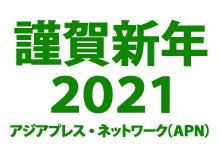 謹賀新年 2021 アジアプレス・ネットワーク