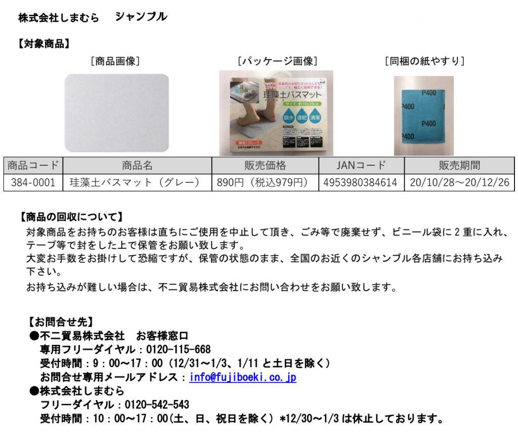【関連写真】アスベストを検出したとして自主回収が発表された9社の製品の詳細と回収手続き