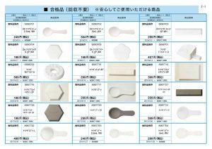 【関連写真】ニトリが「安全が確認」済みの「合格品」と強調する珪藻土製品一覧