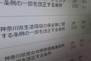 神奈川県が独自にアスベスト対策を条例化 吹き付け材除去などで測定義務づけ